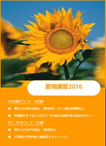 夏期講習2016
